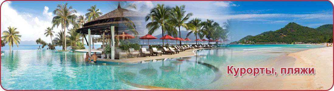 Курорты, пляжи Таиланда_ОК-ТУР