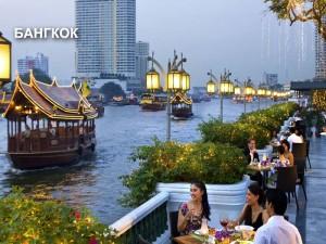 Курорты, пляжи Таиланда_Бангкок