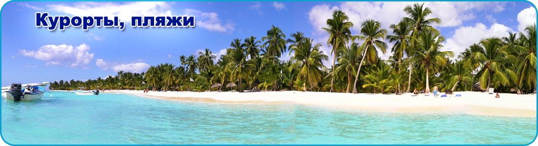Курорты, пляжи Доминиканы