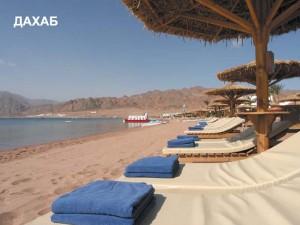 Курорты, пляжи Египта_Дахаб