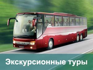 Экскурсионные туры - ОК-ТУР