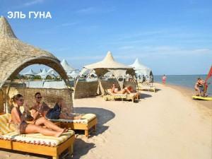 Курорты, пляжи Египта _Эль Гуна