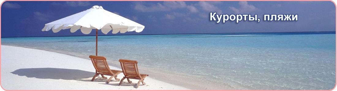 Курорты, пляжи Гоа
