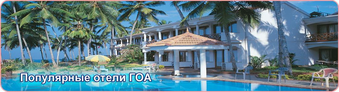 Популярные отели Гоа