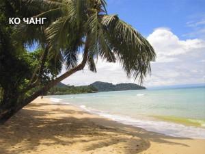 Курорты, пляжи Таиланда_Ко Чанг