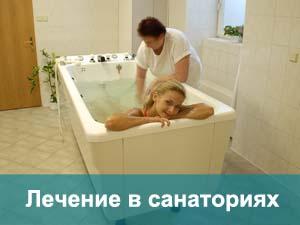 Лечение в санаториях - ОК-ТУР
