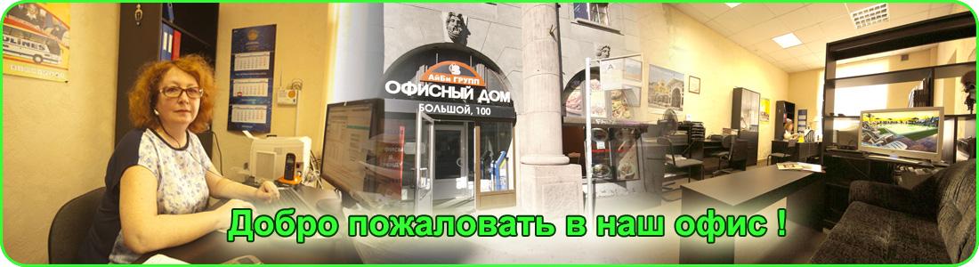 """Офис турфирмы """"ОК-ТУР в Санкт-Петербурге"""