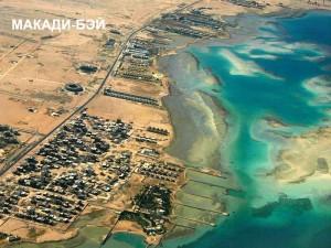 Курорты, пляжи Египта _ Макади-Бей