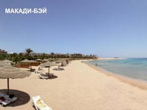Курорты, пляжи Египта_Макади Бэй