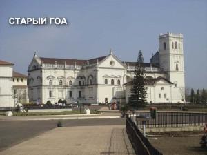 Old_Goa_2_India
