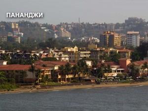 Pananji_ Goa_India