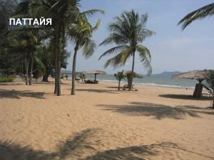 Курорты, пляжи Таиланда_Паттайя