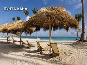 Punta_Kana_2_Dominikana