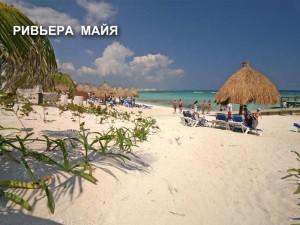 Riviera_Maya_2_Mexico