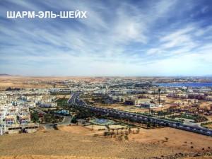 Курорты, пляжи Египта_Шарм-Эль-Шейх