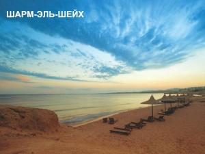 Курорты, пляжи Египта_Шарм-Эль_шейх