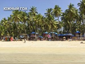 Southern_Goa_2_ India