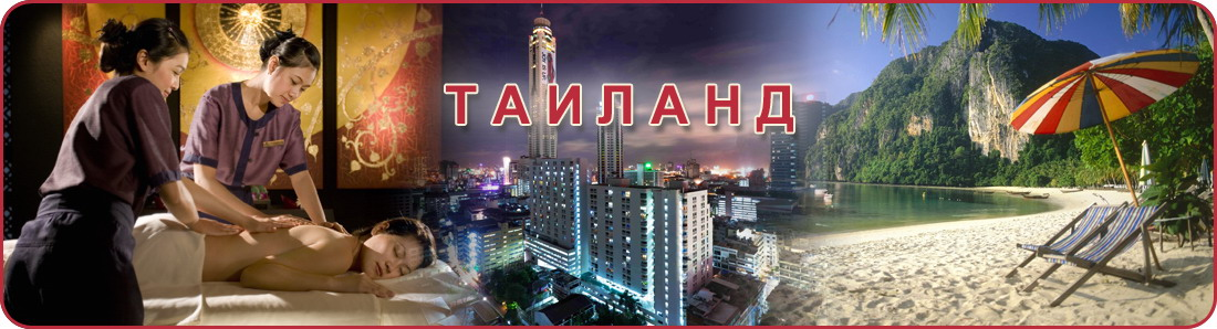 О Таиланде_ОК-ТУР