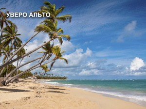 Uvero_Alto_2_Dominikana