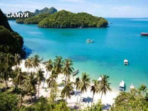 курорты , пляжи Таиланда_Самуи
