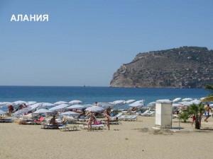 Курорты, пляжи Турции_Алания