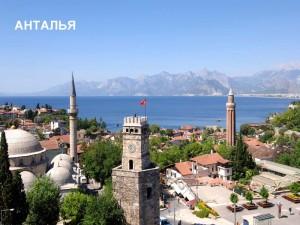 Курорты, пляжи Турции_Анталья