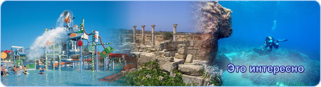 Кипр - это интересно_ОК-ТУР