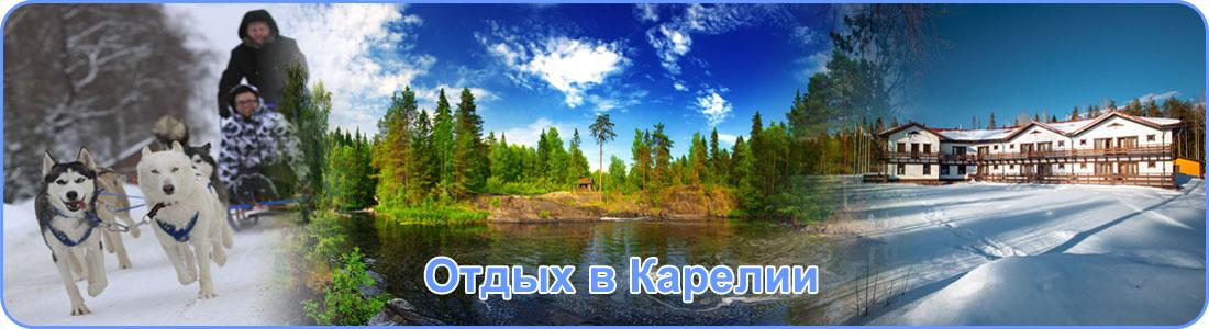 Туры в Карелию от турфирмы ОК-ТУР
