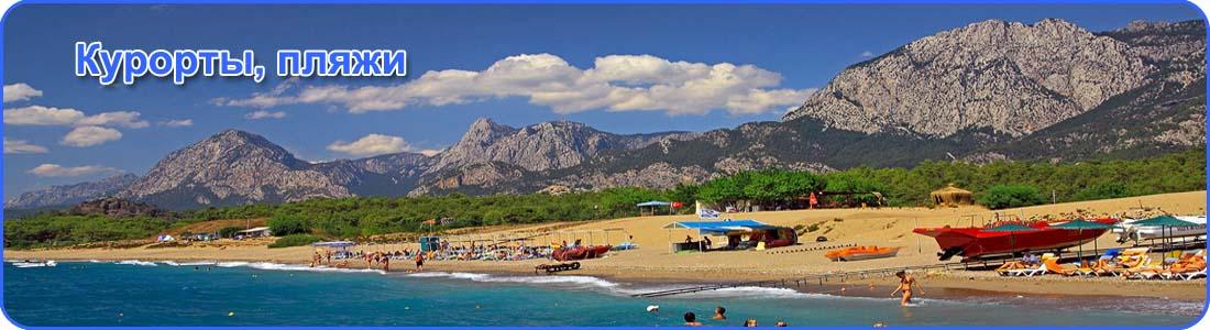 Куроты, пляжи Турции