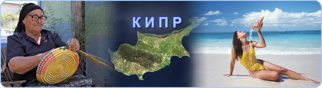 о Кипре_ОК-ТУР