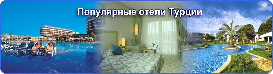 Популярные отели Турции