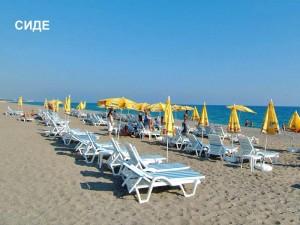 Курорты, пляжи Турции_Сиде_2