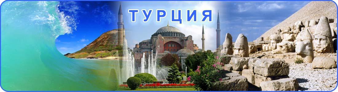 О Турции_ОК-ТУР