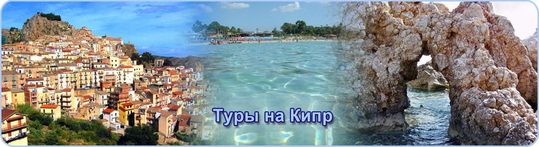Туры на Кипр_ОК-ТУР