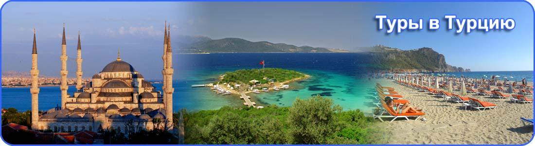Туры в Турцию_ОК-ТУР