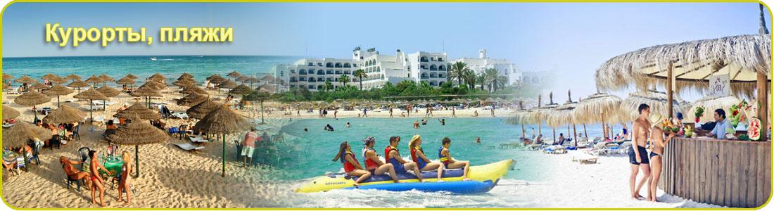 Курорты и пляжи Туниса