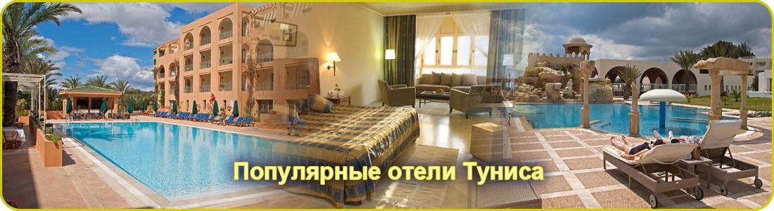 Популярные отели Туниса