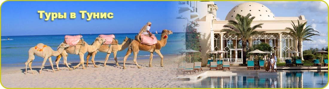 Подбор тура в Тунис