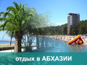 Abkhaziya_01