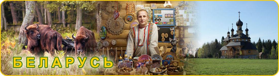 Отдых и лечение в Белоруссии
