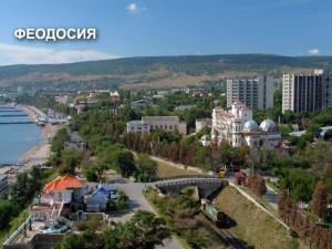Crimea_Feodosia_Russia
