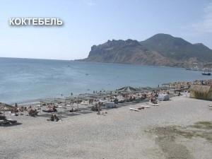 Crimea_Koktebel_2_Russia