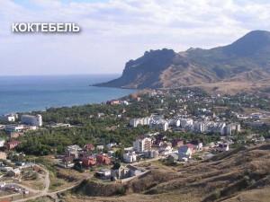 Crimea_Koktebel_Russia