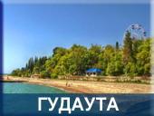 эко вилладж абхазия новый афон