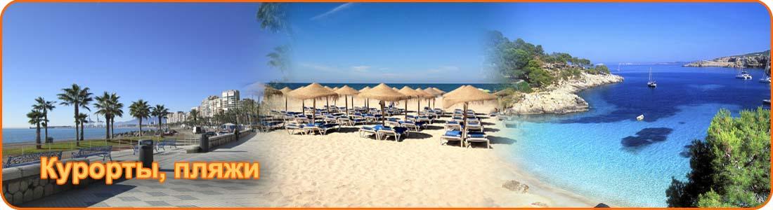 Курорты, пляжи Испании