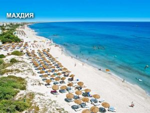 Тунис Махдия пляжи