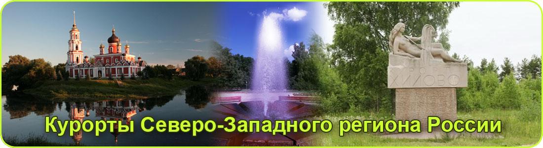 N_W_region_1_Russia