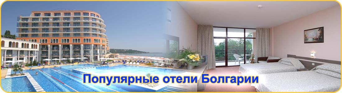 Otely_Bulgaria