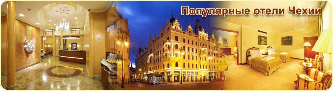 Популярные отели Чехии