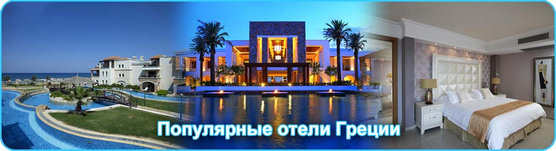 Otely_Greece